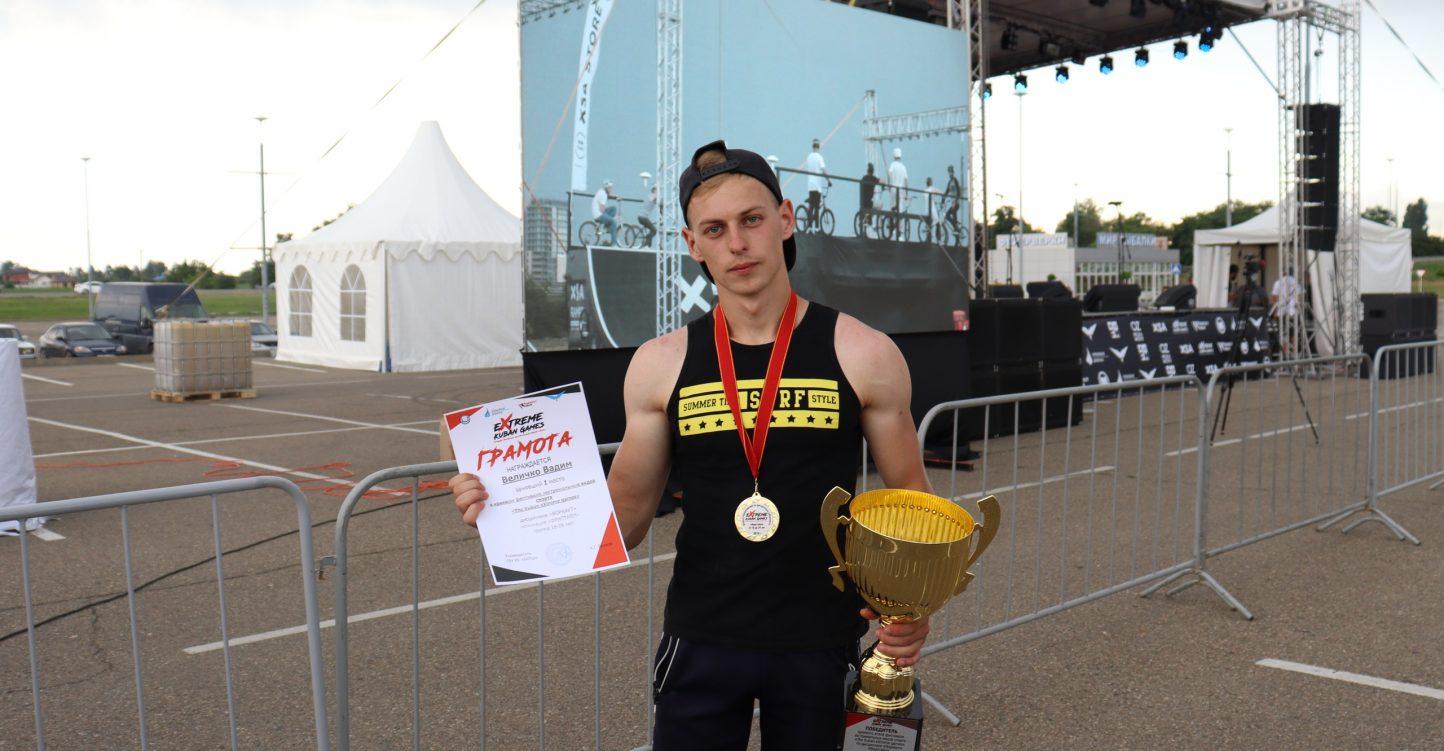 «The Kuban eXtreme games» Награждёние в дисциплина «Паркур» «Воркаут» «BMX» «scooter» «скейтборд» «Скалолазание»