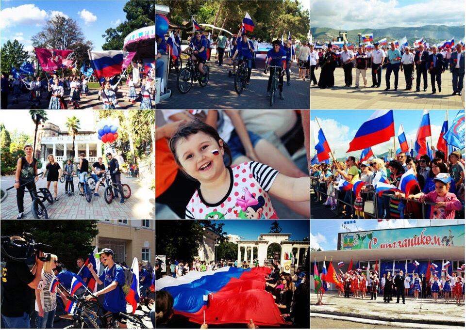 День России в Краснодарском крае