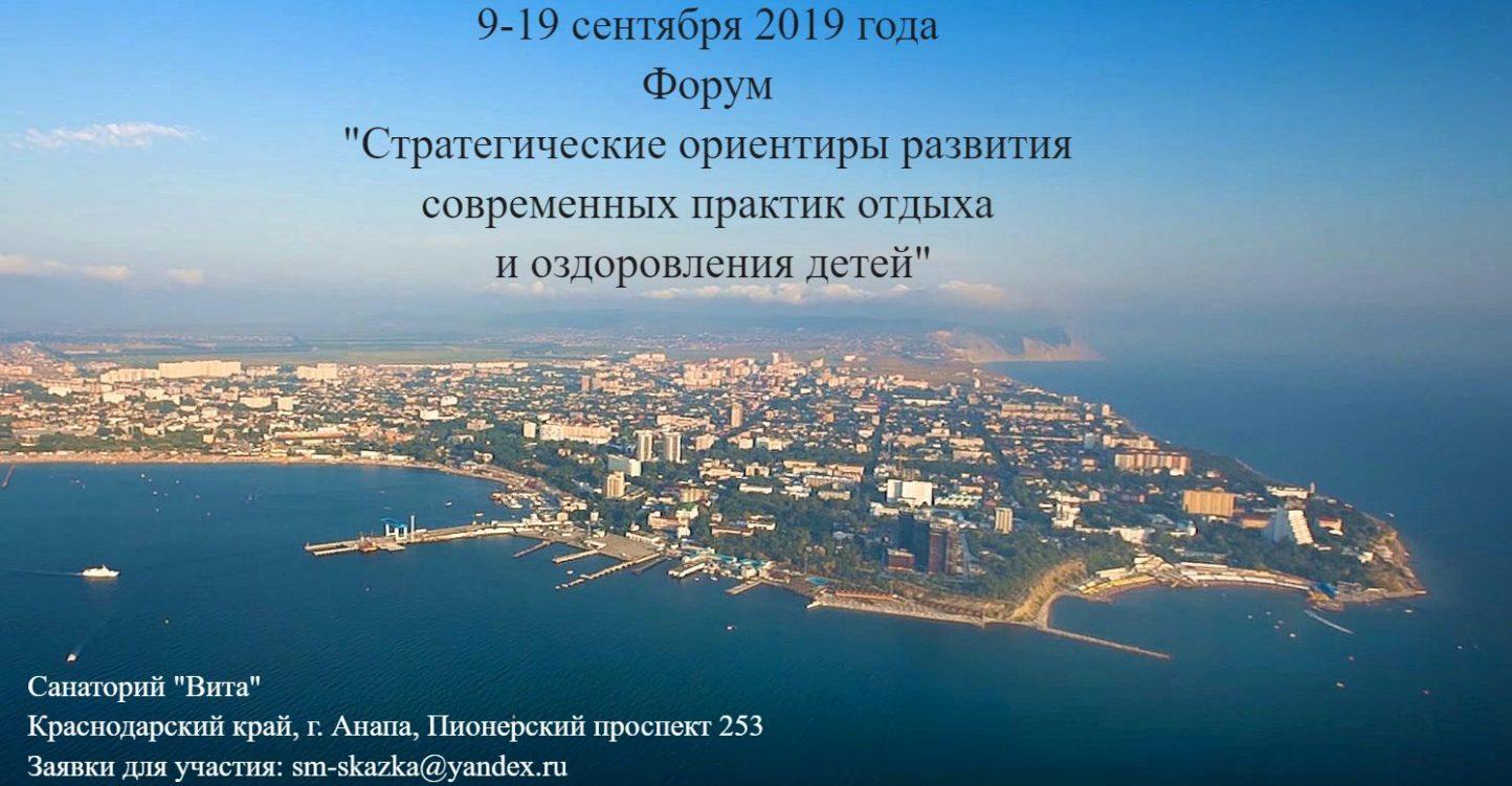 Регистрация на ХXIII Всероссийский Форум «Стратегические ориентиры развития современных практик отдыха и оздоровления детей»