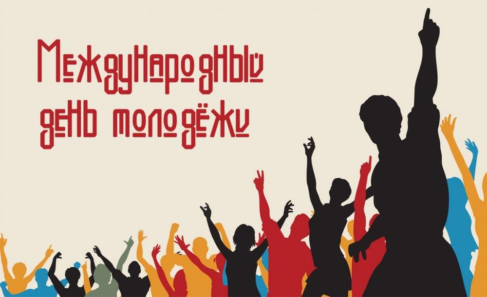 Международный день молодежи!