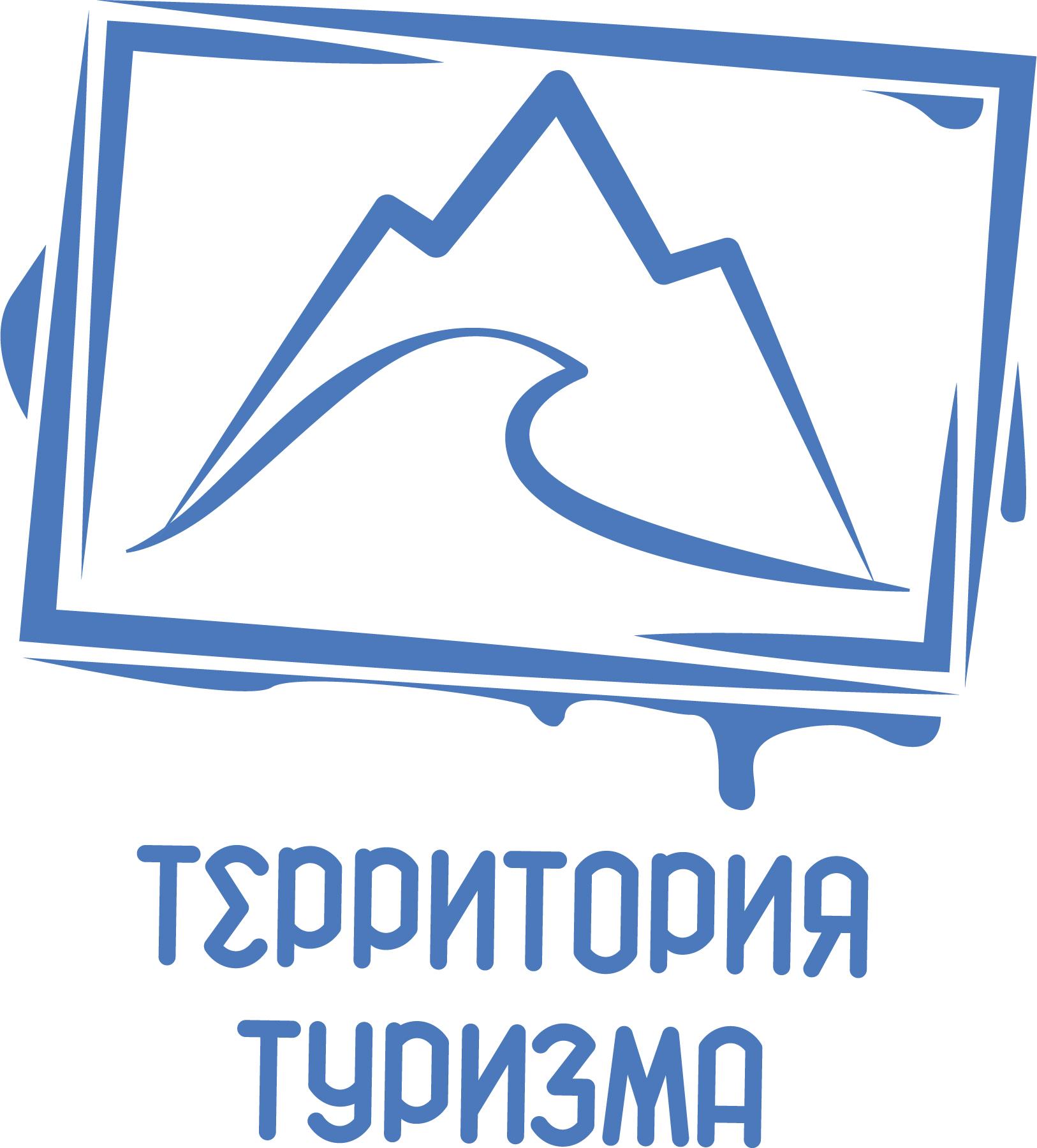 Логотип «Территория туризма»