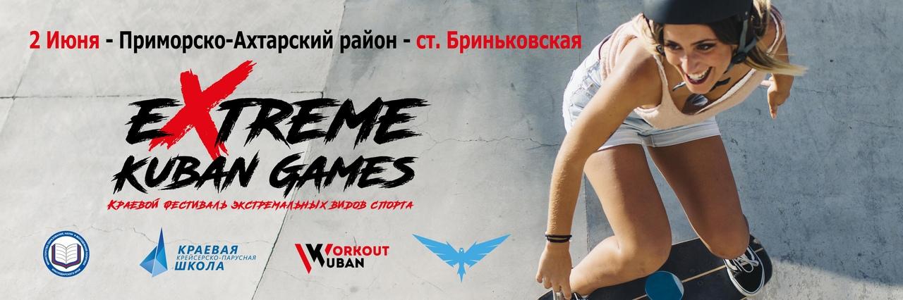 Перенос даты проведения зонального этапа «The Kuban eXtreme games»