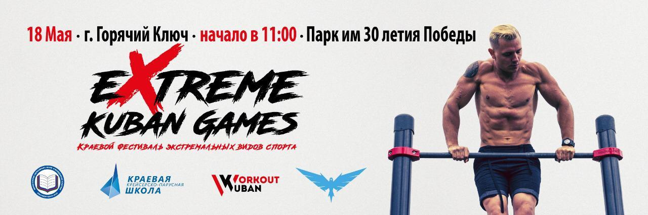 18 мая в городе Горячий Ключ стартует зональный этап краевого фестиваля экстремальных видов спорта «The Kuban eXtreme Games»!!!!