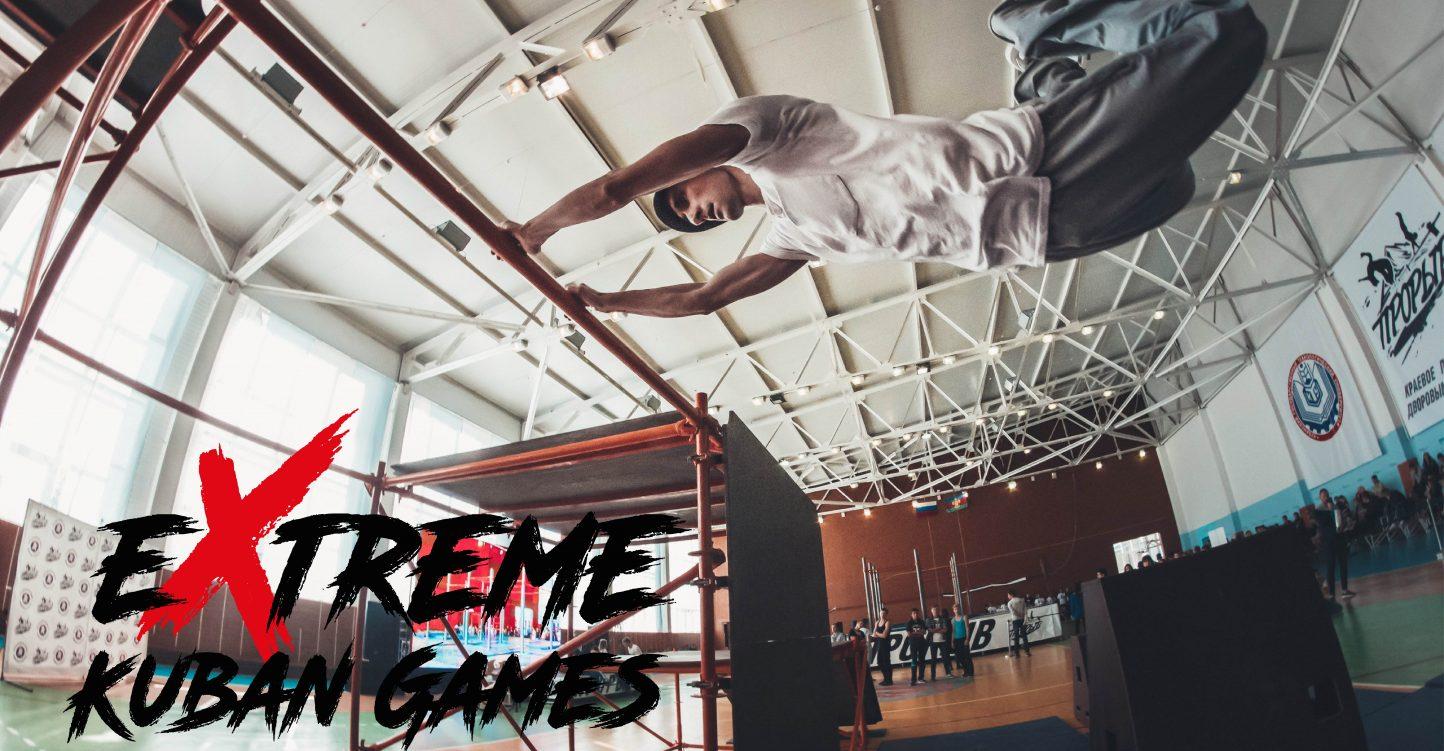 Финал Фестиваля «The Kuban eXtreme games»