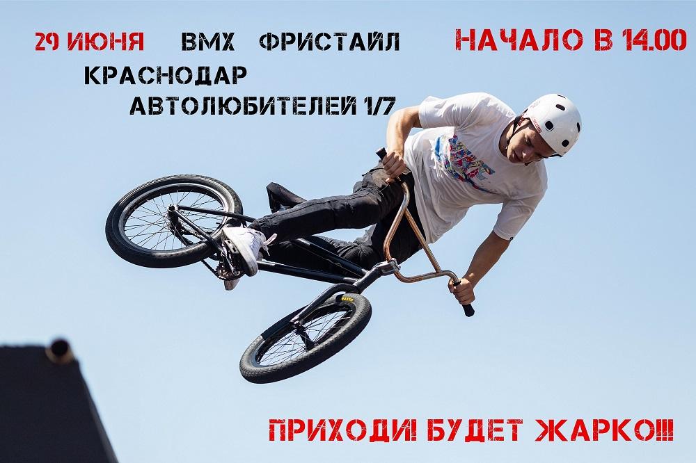 🔥🔥🔥🔥29 июня в г. Краснодаре состоятся краевые соревнования экстремальных и дворовых видов спорта 💪🏻💪🏻💪🏻 «Street Power»