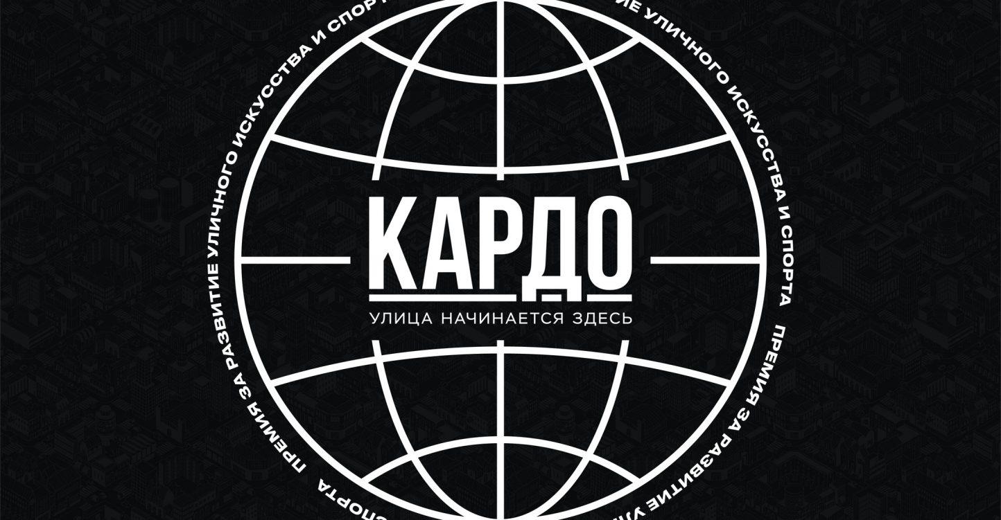 Стартовала Всероссийская конкурс-премия современного уличного искусства и спорта «КАРДО».