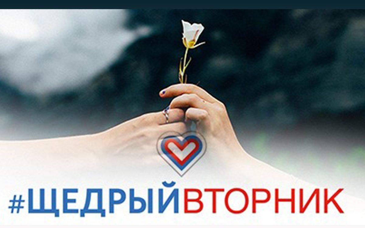 Щедрый Вторник – международное благотворительное движение