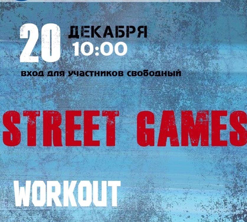 Соревнования по экстремальным видам спорта «THE STREET GAMES» 21 декабря