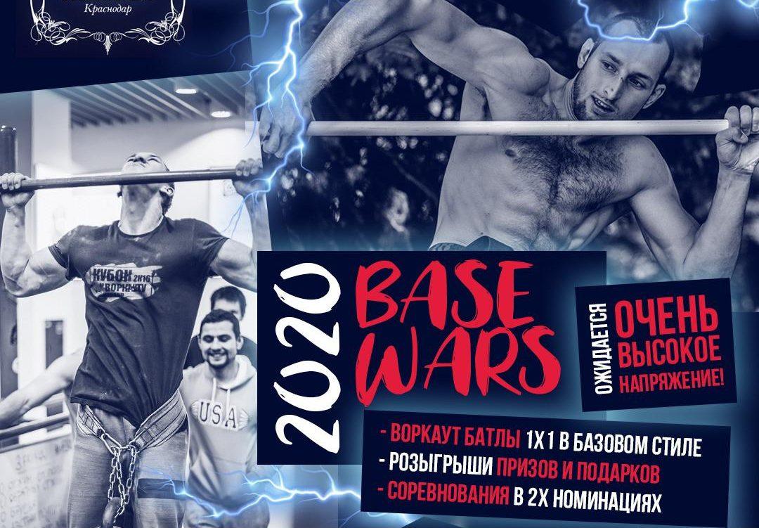 Краевые соревнования «The Base Wars» 22 февраля 2020 года