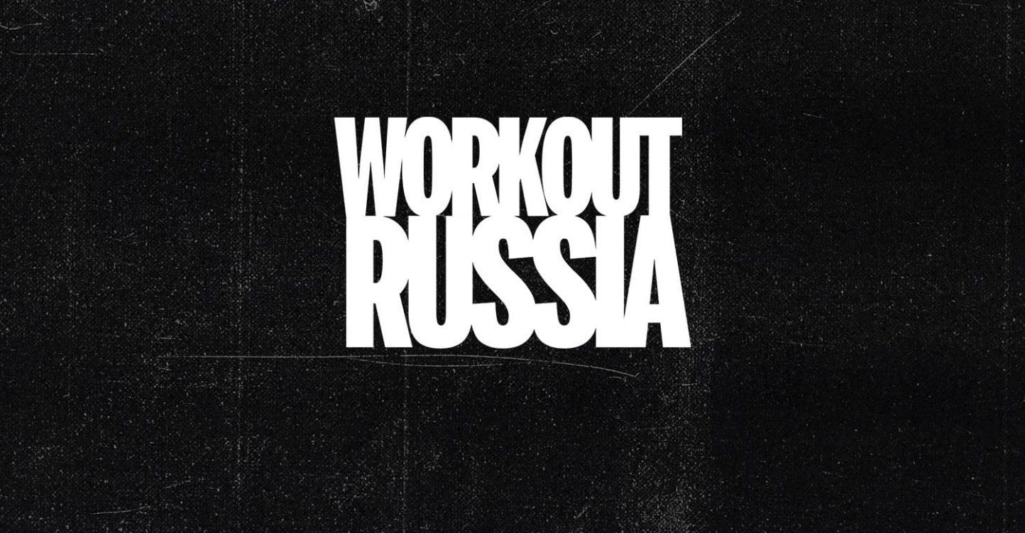 Workout Russia— молодежное спортивное сообщество