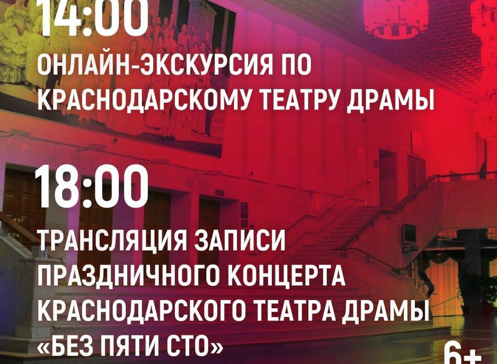 Онлайн-трансляции в честь Международного дня театра