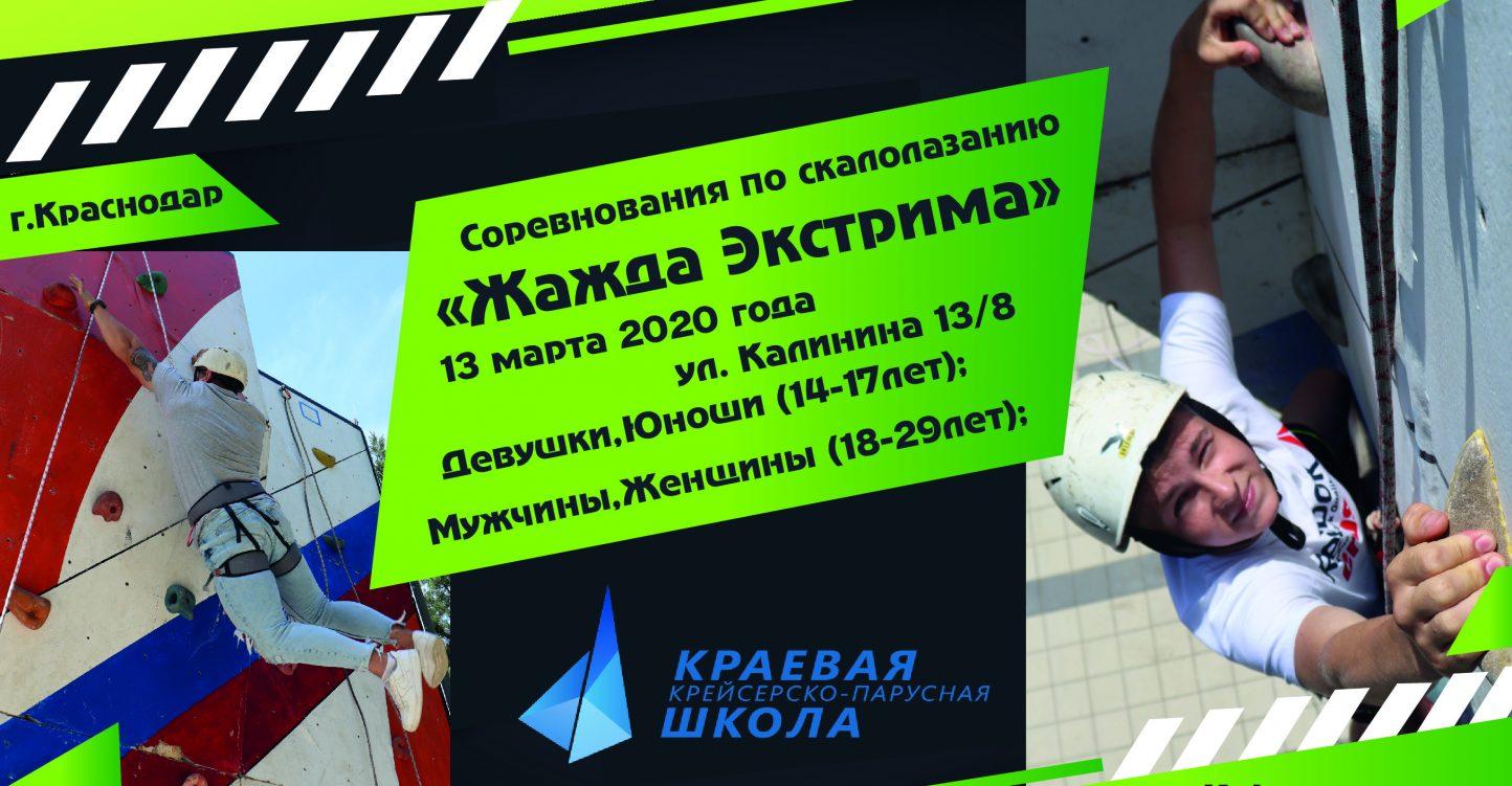 Соревнования по экстремальным и дворовым видам спорта «Жажда экстрима» 13 марта г. Краснодар