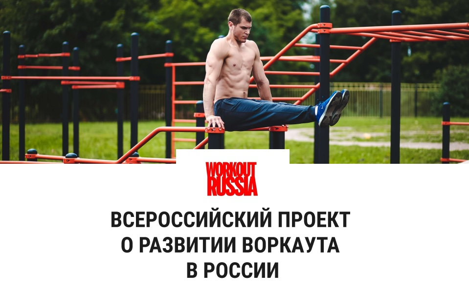 «Workout Russia»