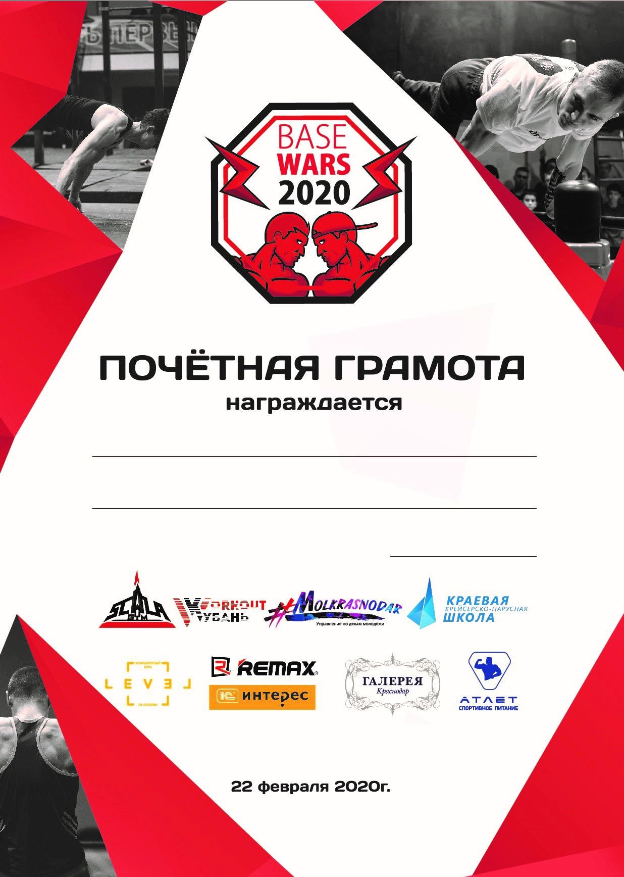 Гработа для награждения победителей краевых соревнований по воркауту «BASE WARS 2020»