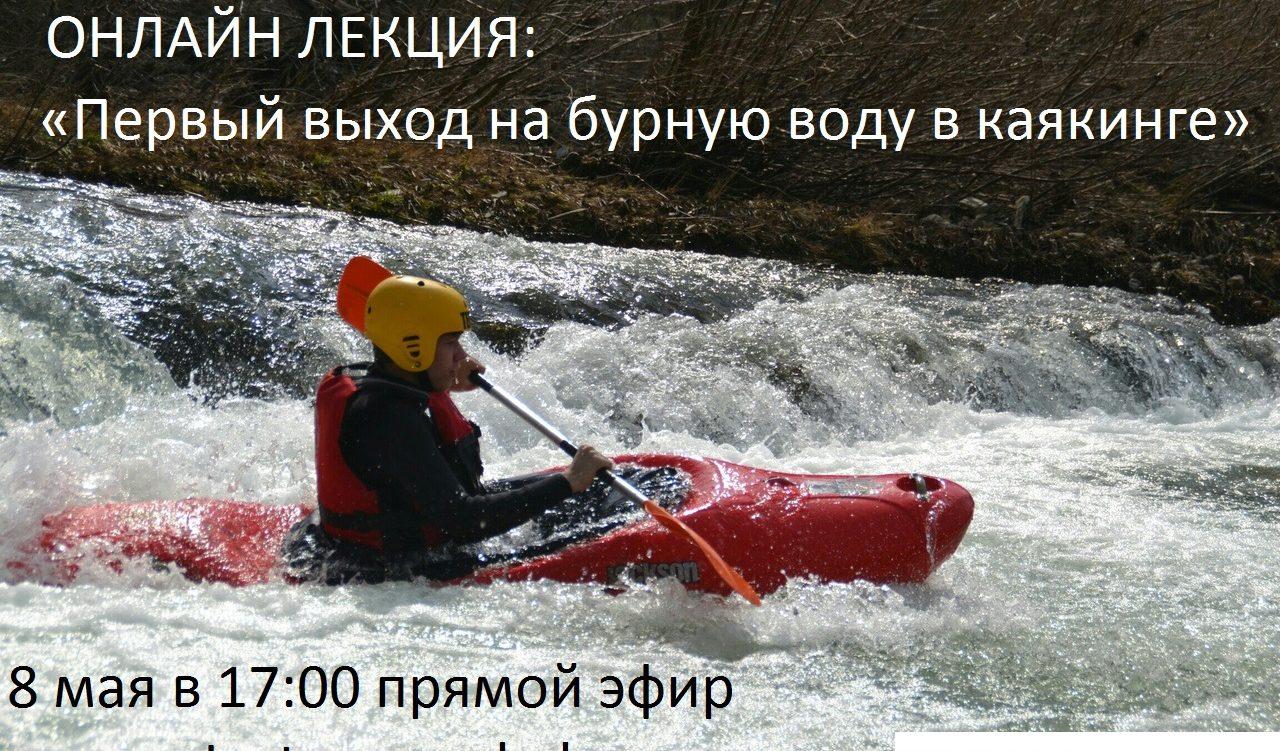 Онлайн лекция состоится 8 мая «Первый выход на бурную воду в каякинге»