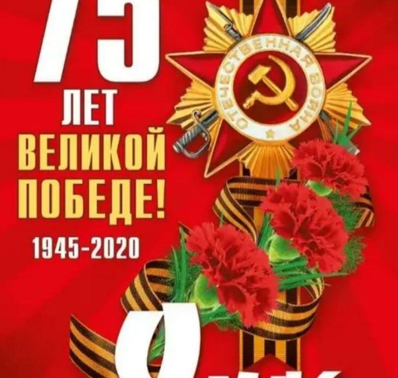 С 75-й годовщиной Великой Победы!