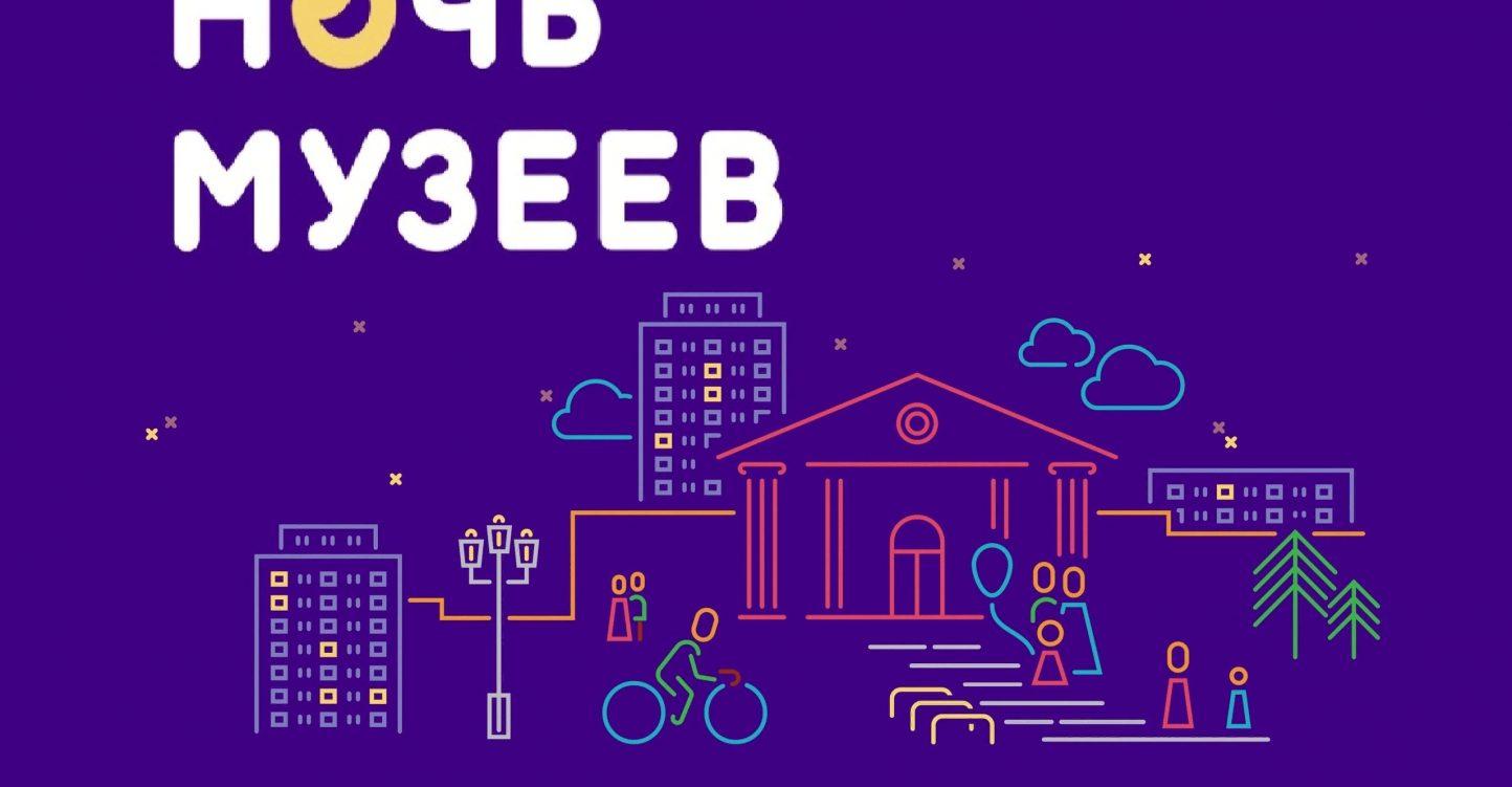 НА КУБАНИ В 2020 ГОДУ «НОЧЬ МУЗЕЕВ» ПРОЙДЕТ В ОНЛАЙН-ФОРМАТЕ