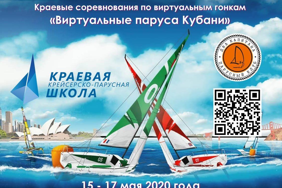 Краевые онлайн соревнования по виртуальным гонкам «Виртуальные паруса Кубани»