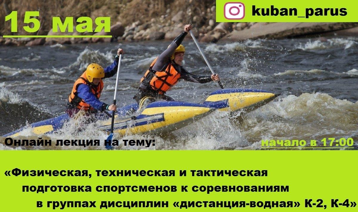 Онлайн вебинар на тему: «Значение физической, технической и тактической подготовки на организм в водном туризме «
