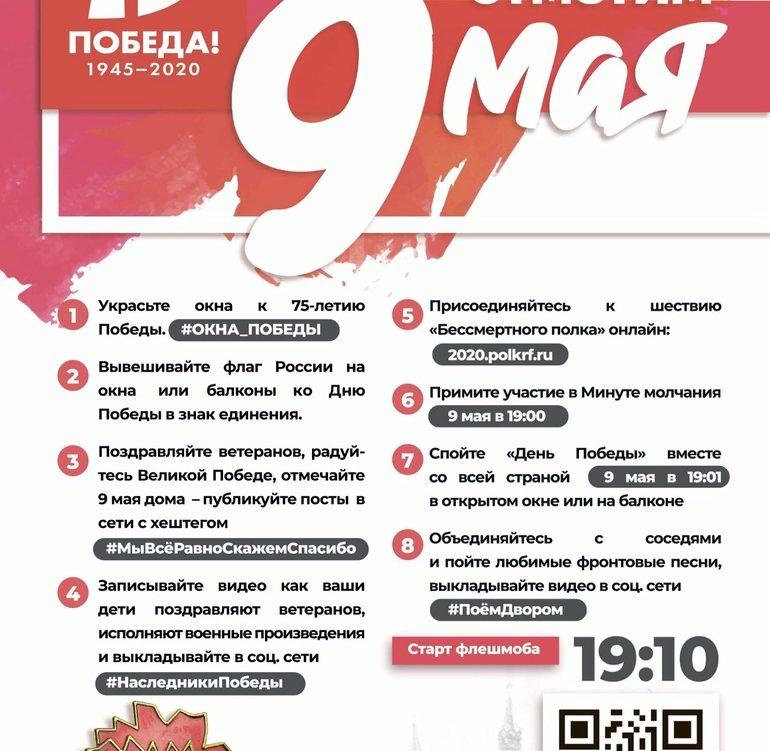 9 МАЯ: основные мероприятия и патриотические акции в честь 75-летия Великой Победы