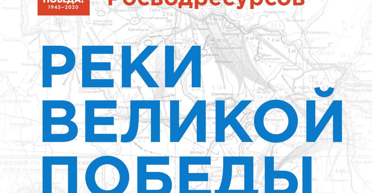 «Реки Великой Победы»: спецпроект Росводресурсов расскажет о героях войны