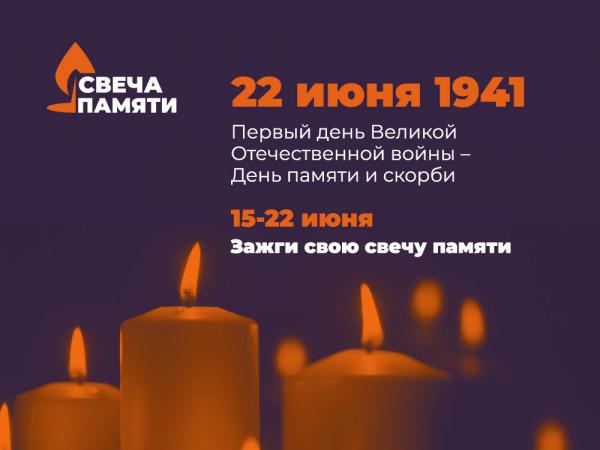 22 июня — День памяти и скорби, посвященный 79-ой годовщине начала Великой Отечественной войны