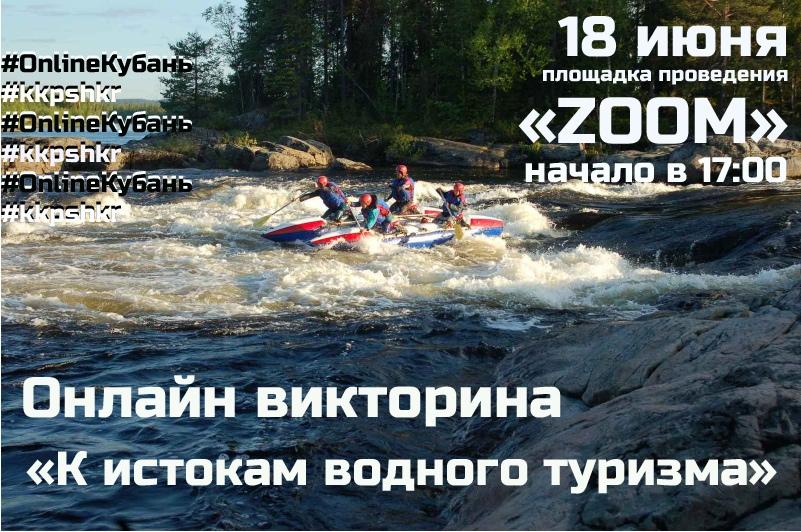 18 июня онлайн-викторина «К истокам водного туризма»