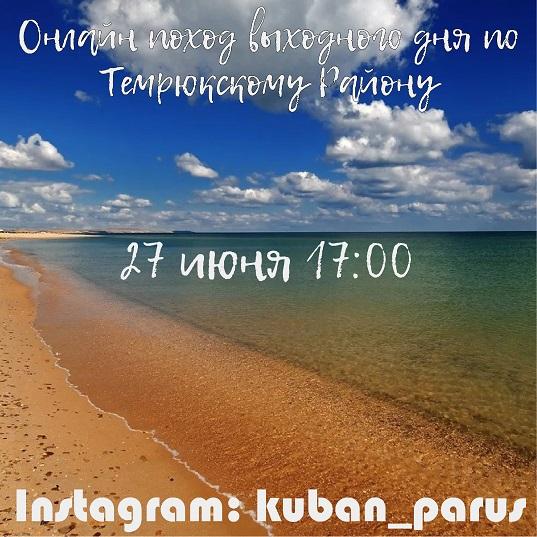 27 июня — Онлайн поход выходного дня по Темрюкскому району