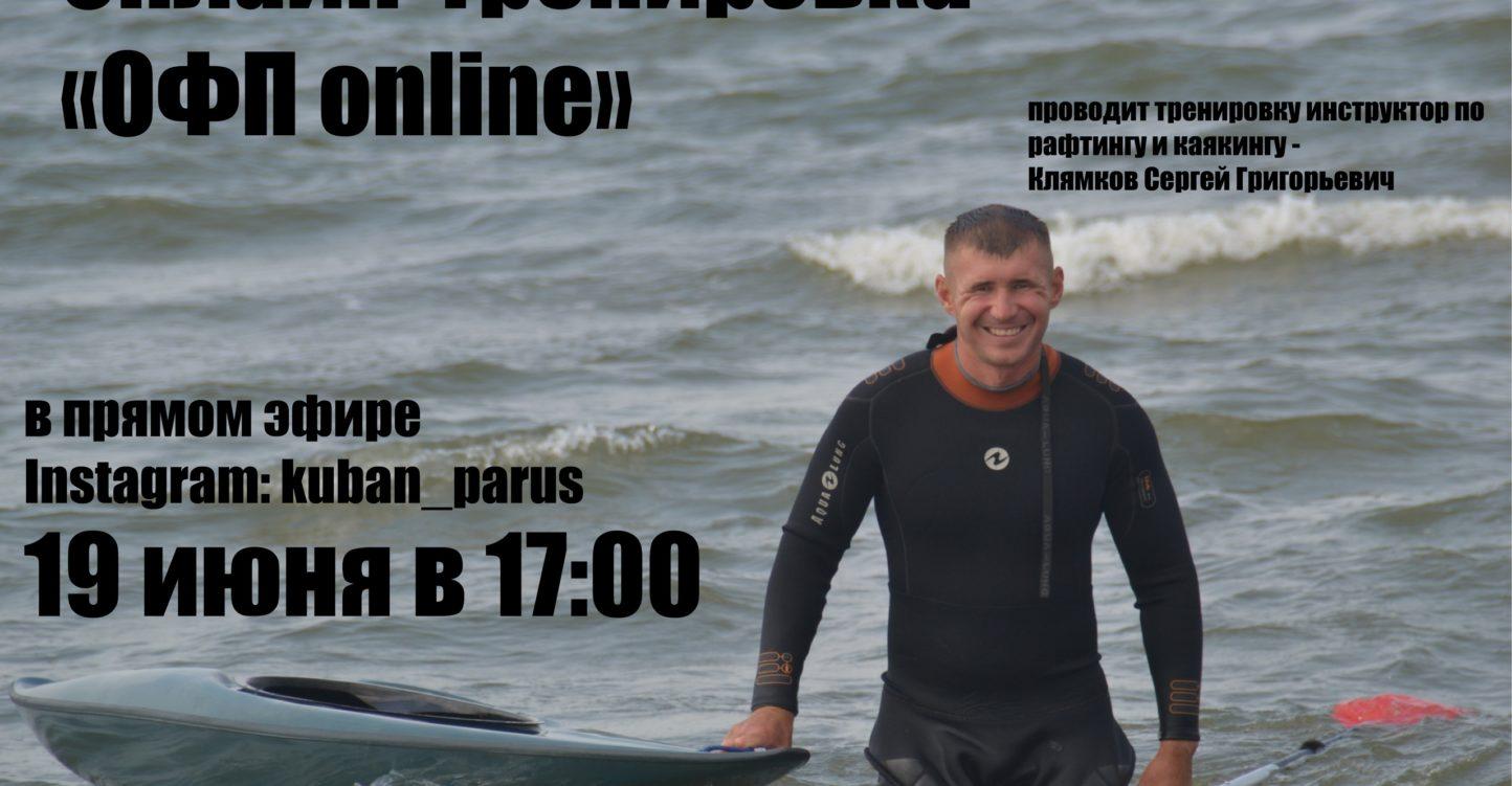 19 июня онлайн-тренировка «ОФП Online»