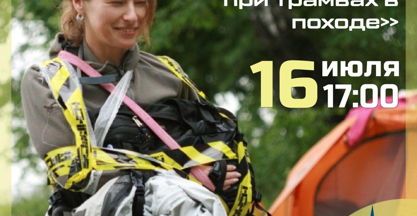 16 июля — Онлайн вебинар «Оказание первой помощи при травмах в походе»