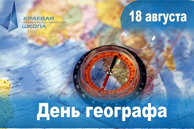 18 августа — День географа
