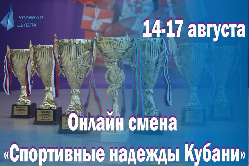14 — 17 августа онлайн-смена «Спортивные надежды Кубани»
