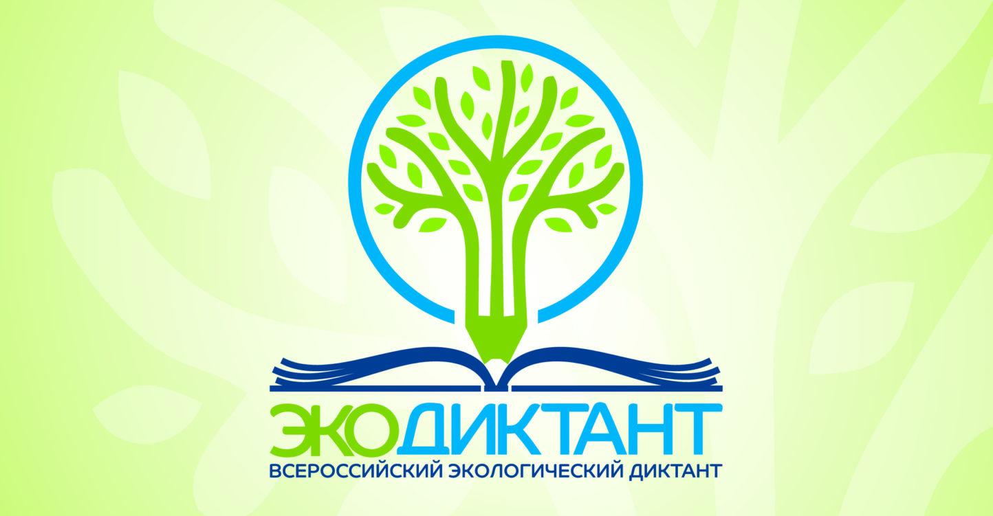 Всероссийский экологический диктант состоится 15-16 ноября 2020 г.