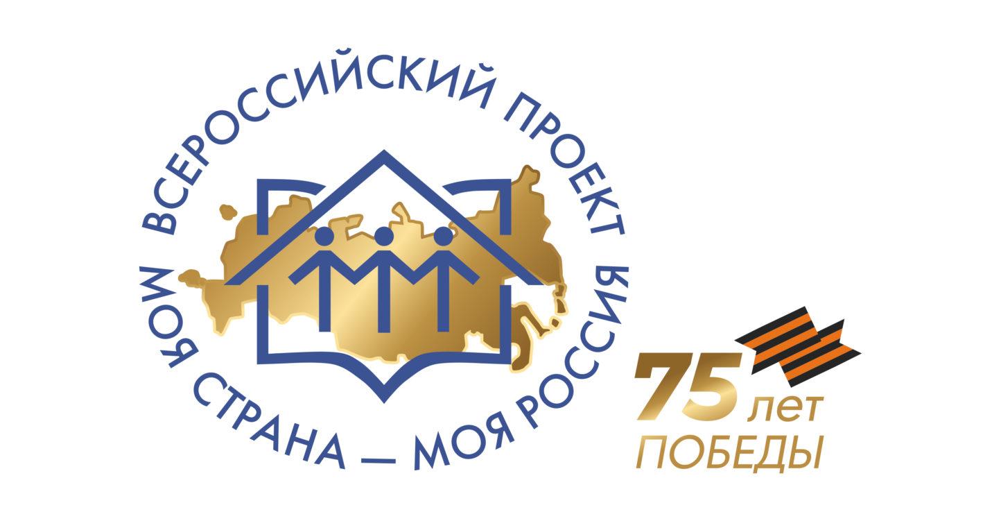 «Россия – страна возможностей» — открытая площадка для общения талантливых и неравнодушных людей всех возрастов, обмена опытом между предпринимателями, управленцами, молодыми профессионалами, добровольцами и социальными активистами.