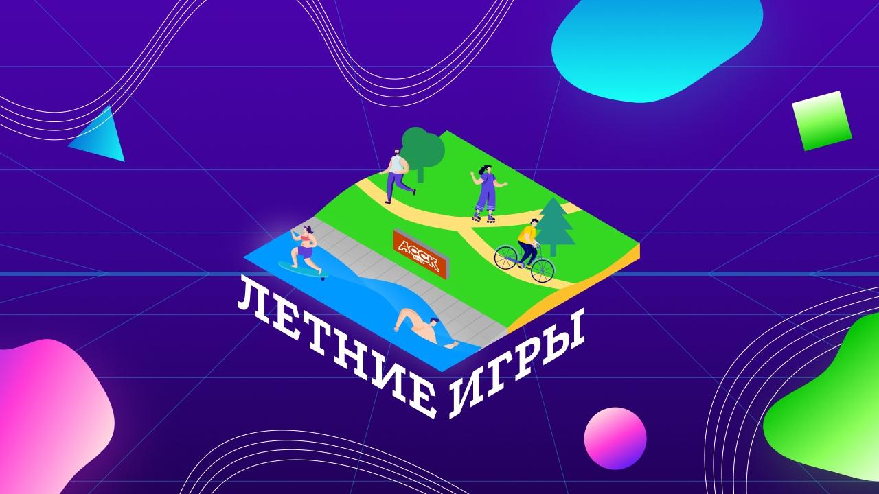 Летние игры АССК России