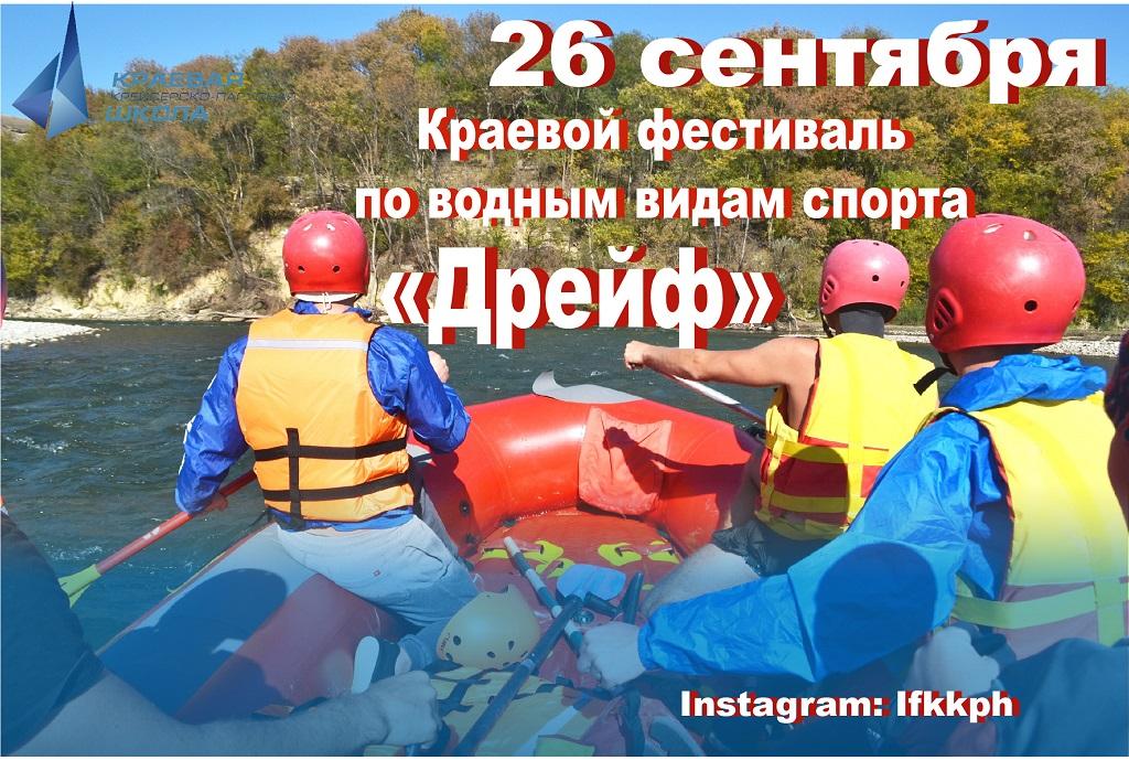 Краевой фестиваль по водным видам спорта «Дрейф»