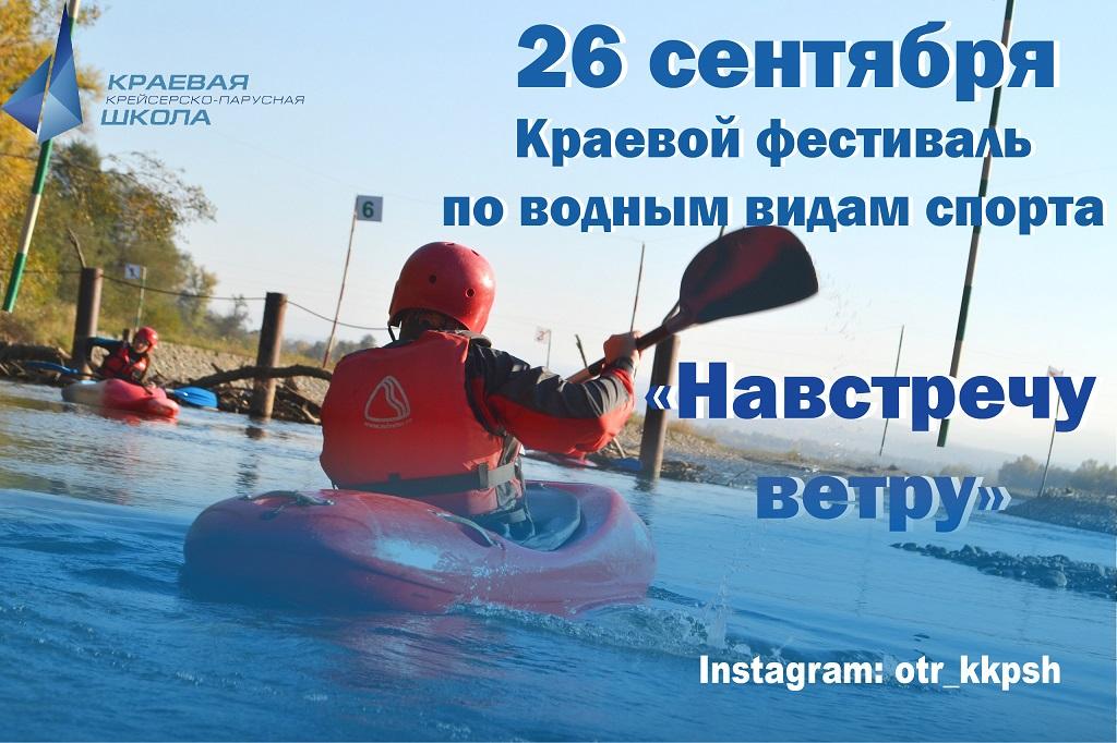 Краевой фестиваль по водным видам спорта «Навстречу ветру»