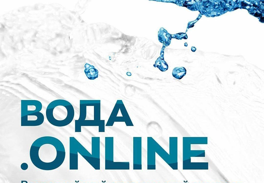 Всероссийский студенческий экоквест «Вода.online»