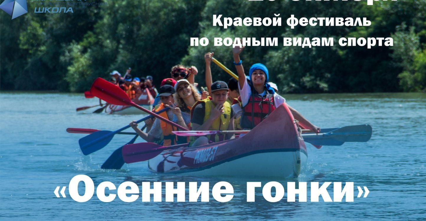 Краевой фестиваль по водным видам спорта «Осенние гонки»