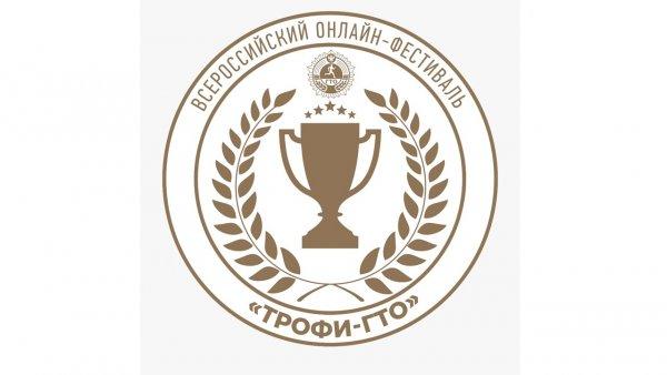 Всероссийский онлайн-фестиваль «Трофи ГТО»