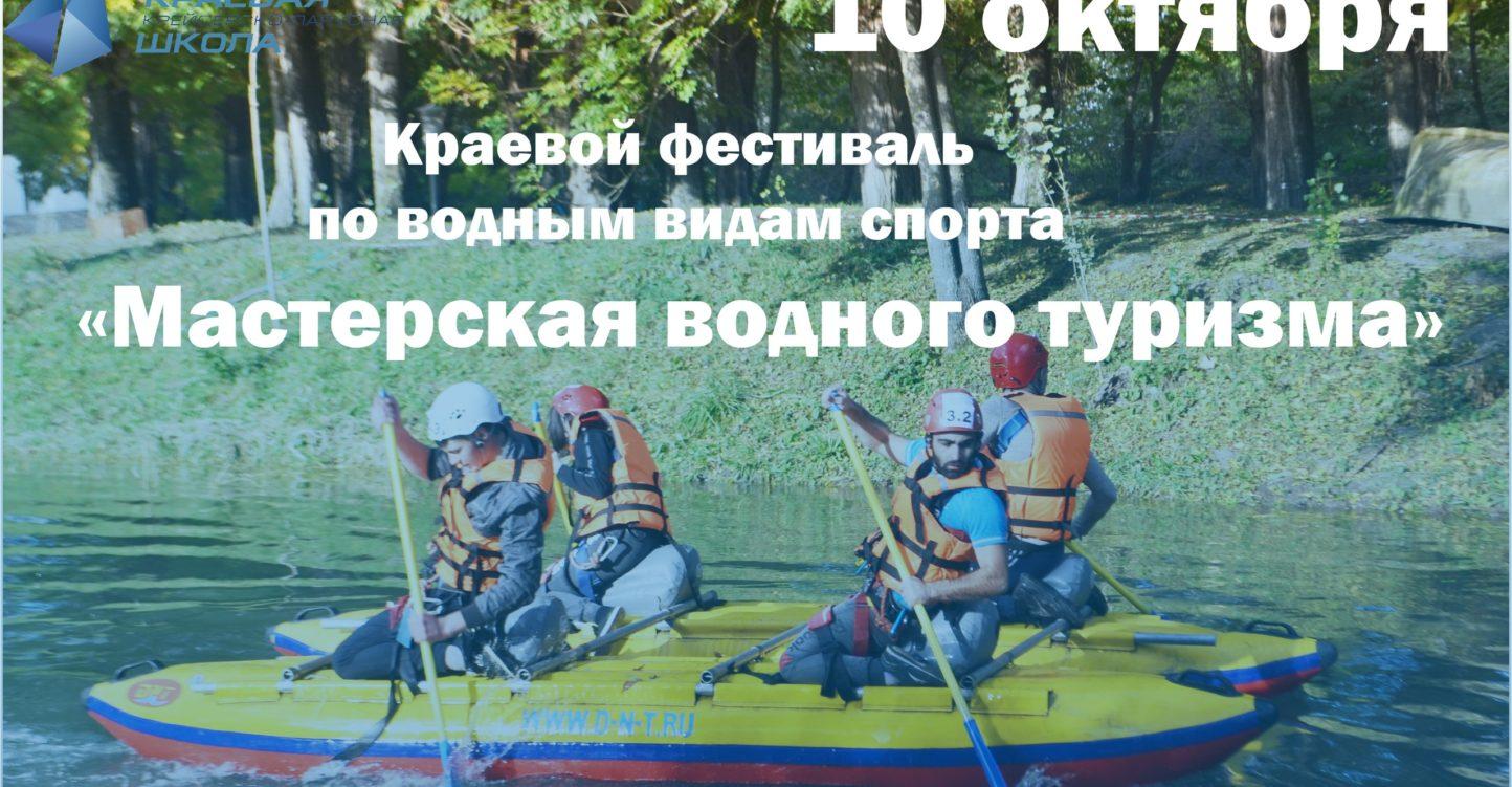 Краевой фестиваль по водным видам спорта «Мастерская водного туризма»
