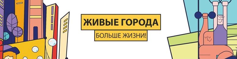 Премия Живые города