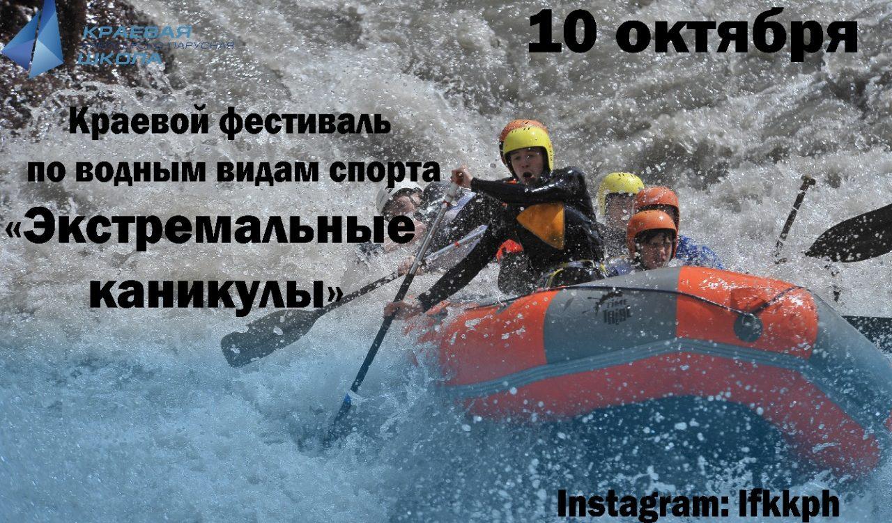 Краевой фестиваль по водным видам спорта «»Экстремальные каникулы»