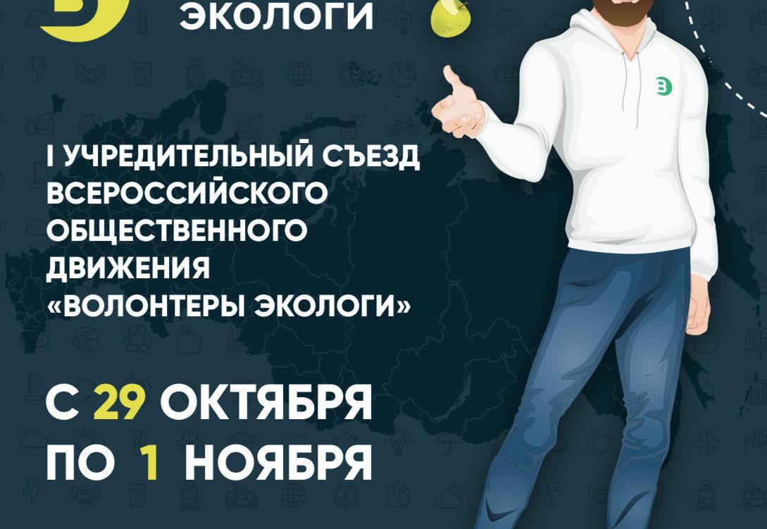 Первый учредительный съезд «Всероссийского общественного движения «Волонтеры Экологи»