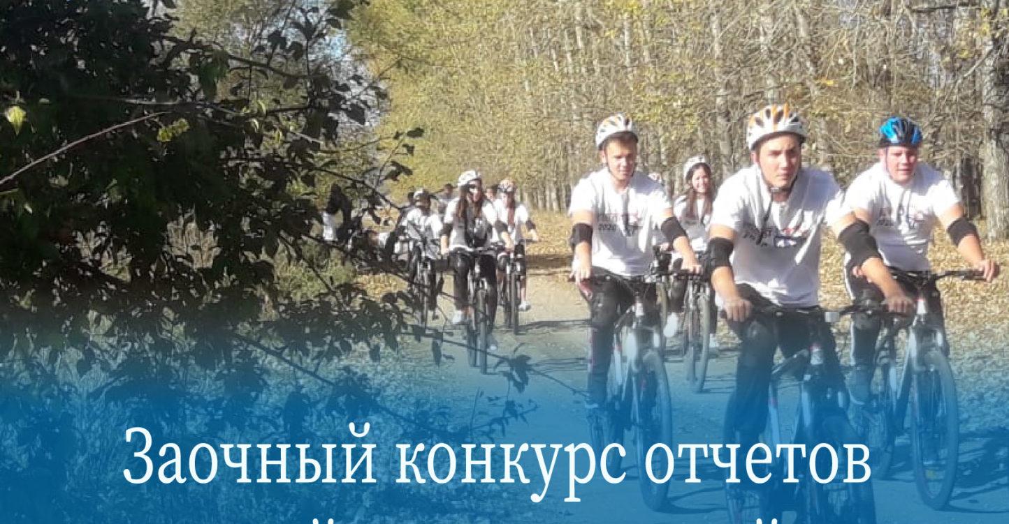 Заочный конкурс отчетов на лучший многодневный велосипедный поход по местам боевой Славы!