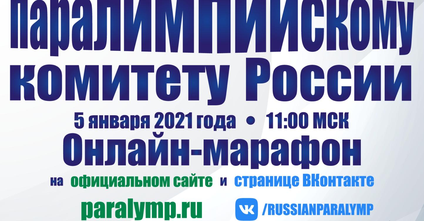Онлайн-марафон в честь 25-летия Паралимпийского комитета