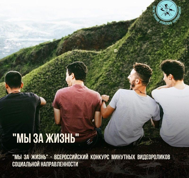 Всероссийский конкурс минутных видеороликов «Мы за жизнь»