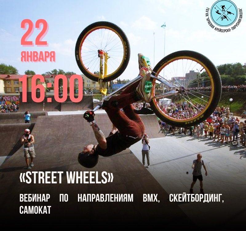 Вебинар «Street wheels» по направлениям ВМХ, скейтбординг, самокат