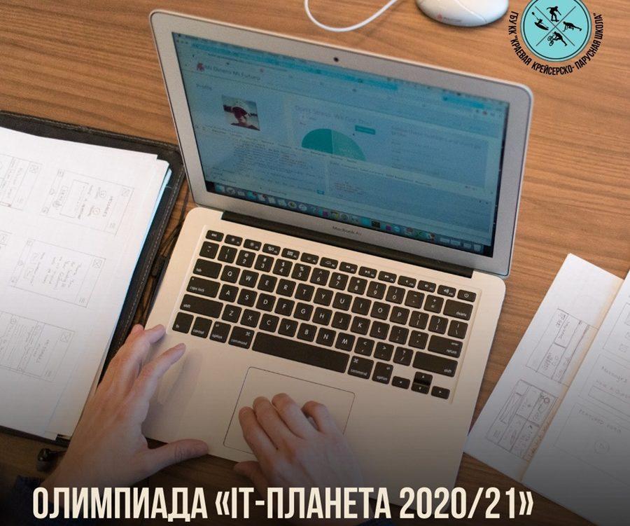 Олимпиада «IT-Планета 2020/21»