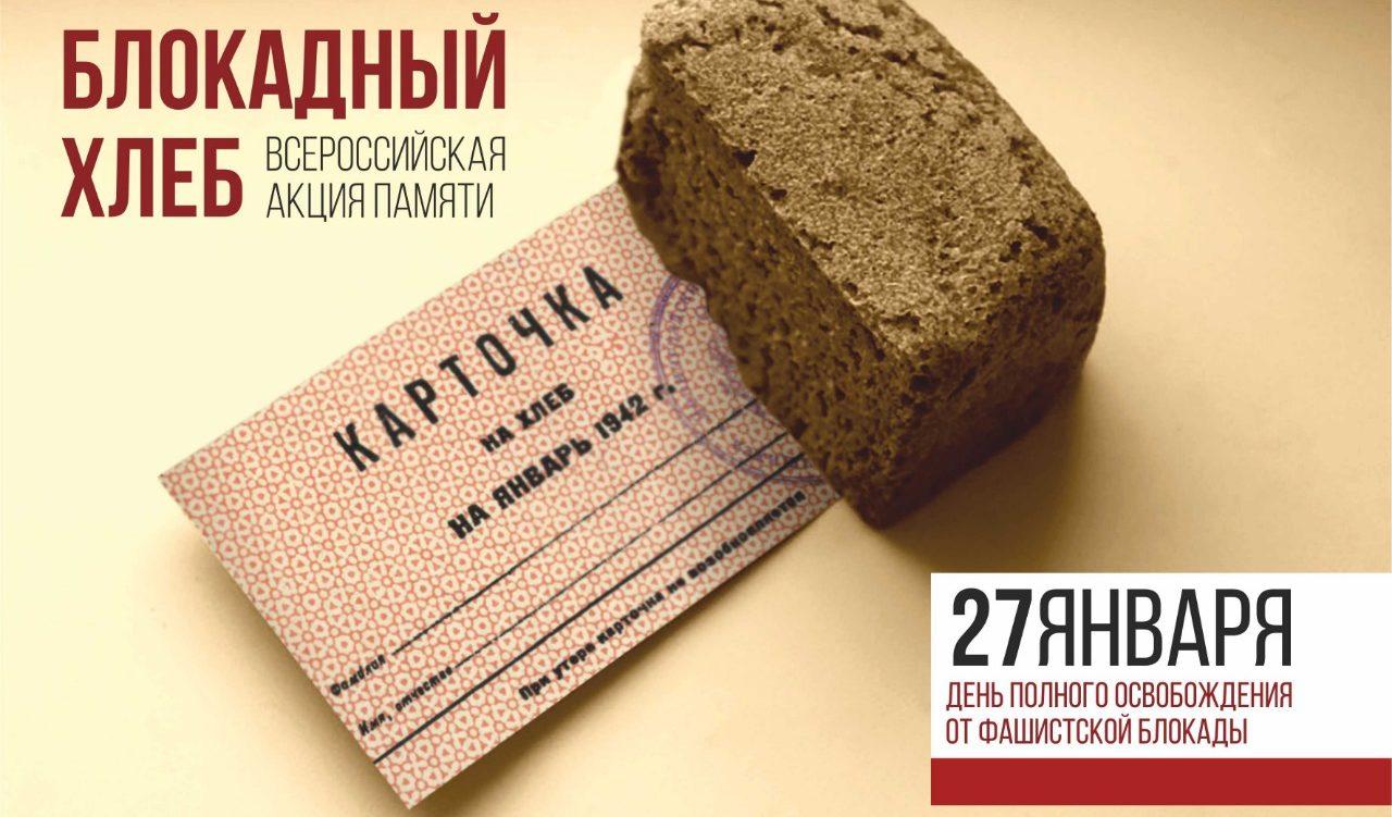 Стартовала Всероссийская акция памяти «Блокадный хлеб»